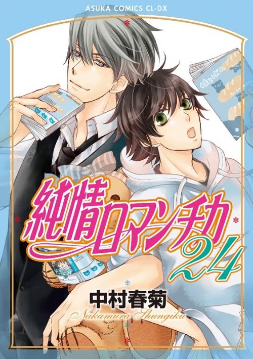 コミック】純情ロマンチカ(24)   アニメイト