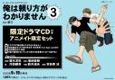 【コミック】俺は頼り方がわかりません(3) アニメイト限定セット【スペシャルドラマCD付き】の画像