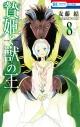 【コミック】贄姫と獣の王(8) の画像