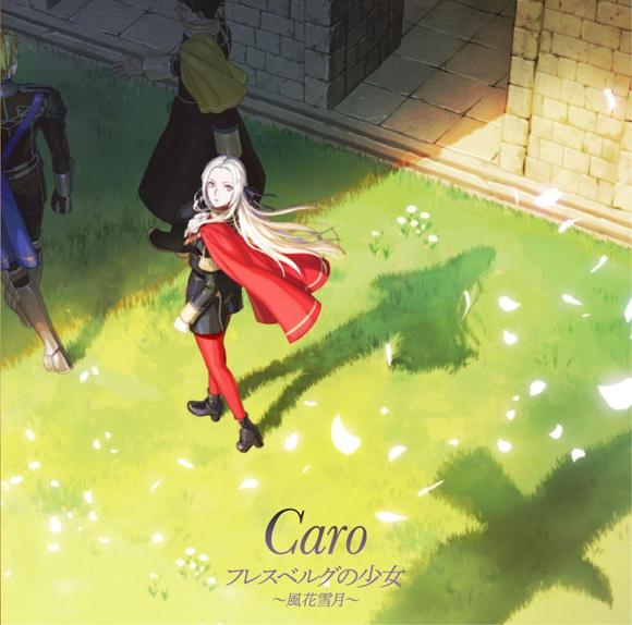 【主題歌】NS ファイアーエムブレム 風花雪月 主題歌「フレスベルグの少女~風花雪月~」/Caro 初回限定盤