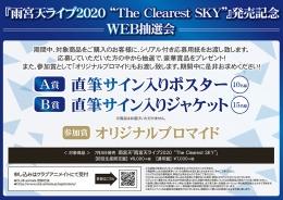 "『雨宮天ライブ2020 ""The Clearest SKY""』発売記念 WEB抽選会画像"