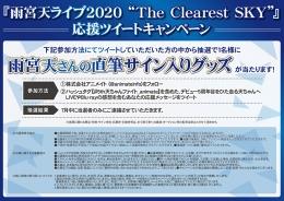 """『雨宮天ライブ2020 """"The Clearest SKY""""』応援ツイートキャンペーン画像"""
