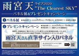 """『雨宮天ライブ2020 """"The Clearest SKY""""』パネル展&プレゼントキャンペーン画像"""