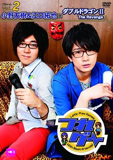 【DVD】つれゲーVol.2 小野友樹&江口拓也×ダブルドラゴンII The Revenge