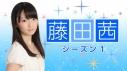 【DVD】藤田茜シーズン1~下地紫野さんと行く静岡の旅だよ藤田さん~の画像