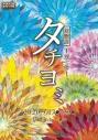 【チケット】朗読劇タチヨミ-第七巻-の画像