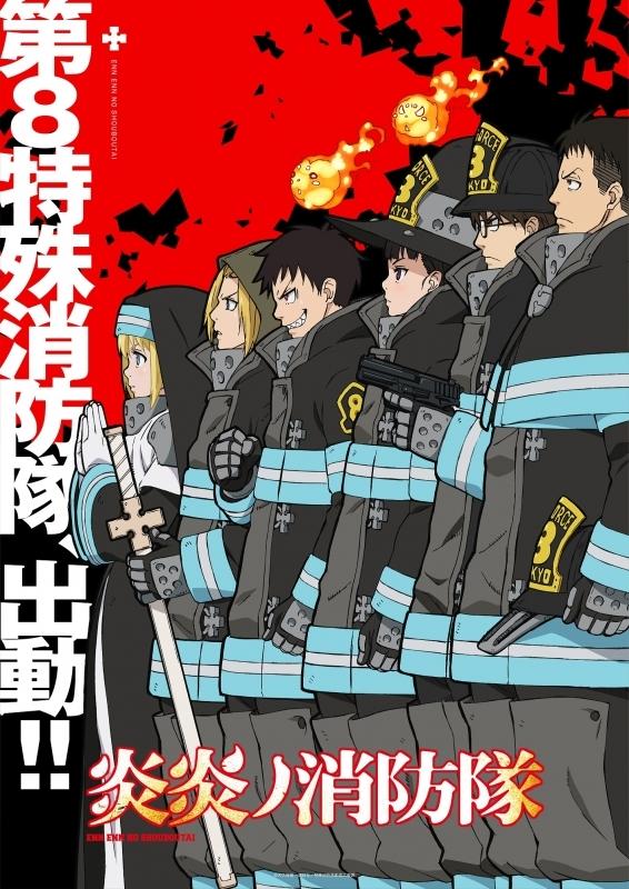 【Blu-ray】TV 炎炎ノ消防隊 第7巻