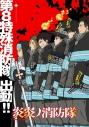 【DVD】TV 炎炎ノ消防隊 第7巻の画像