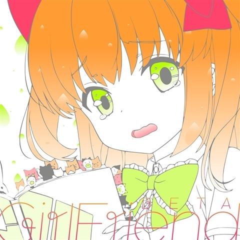 【キャラクターソング】ガールフレンド(仮) キャラクターソングシリーズ Vol.05