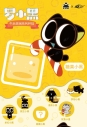 【トレーディングフィギュア】羅小黒戦記(ロシャオヘイセンキ) 午後ののんびりシリーズフィギュア【2次入荷分】の画像