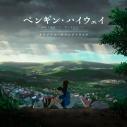 【サウンドトラック】映画 ペンギン・ハイウェイ オリジナル・サウンドトラックの画像