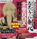 【コミック】るろうに剣心 全14巻セットBOXの画像