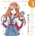 """【キャラクターソング】TV 長門有希ちゃんの消失 CHARACTER SONG SERIES """"In Love"""" case.3 ASAHINA MIKURUの画像"""