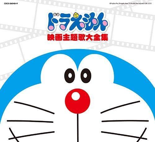 【アルバム】映画30周年記念企画 ドラえもん 映画主題歌大全集