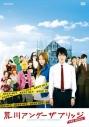 【DVD】劇場版 実写 荒川アンダー ザ ブリッジ THE MOVIE スタンダードエディションの画像