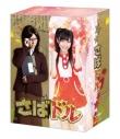 【DVD】TV さばドル レギュラーBOXの画像