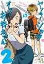 【コミック】ヤンキーショタとオタクおねえさん(2)の画像
