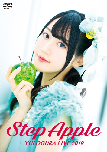 【DVD】小倉唯/LIVE2019 Step Apple