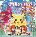 【主題歌】TV ポケットモンスターXY ED「ピースマイル!」収録シングル ポケモンで踊ろう with J☆Dee'Z/J☆Dee'Zの画像
