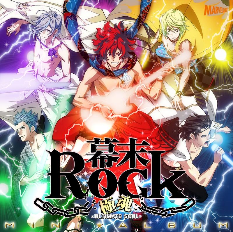 【アルバム】幕末Rock 極魂ミニアルバム