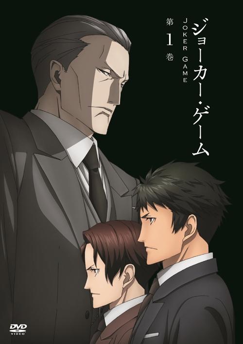 【DVD】TV ジョーカー・ゲーム 第1巻