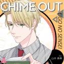 【ドラマCD】CHIME OUT Lesson 8 英語のセンセイ(CV.山中真尋)の画像
