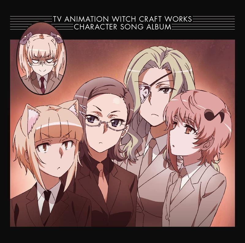 【アルバム】TV ウィッチクラフトワークス キャラクターソングアルバム