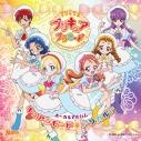 【アルバム】キラキラ☆プリキュアアラモード ボーカルアルバム キュアラモード☆アラカルトの画像