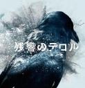 【サウンドトラック】TV 残響のテロル オリジナル・サウンドトラックの画像