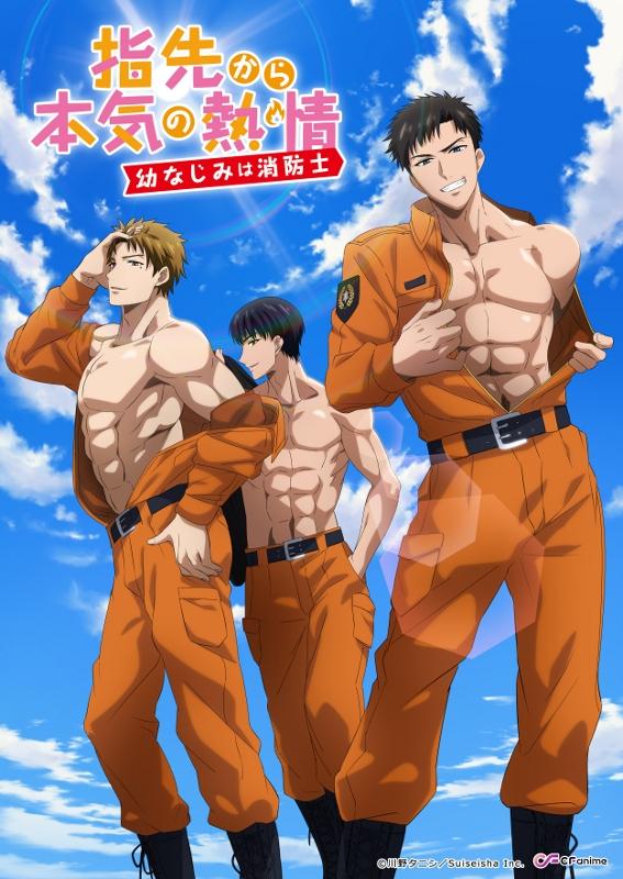 【DVD】TV 指先から本気の熱情 -幼なじみは消防士- OA版