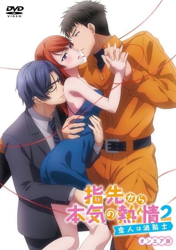 【DVD】TV 指先から本気の熱情2-恋人は消防士- オンエア版