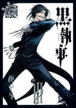 【コミック】黒執事(3)