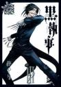 【コミック】黒執事(3)の画像