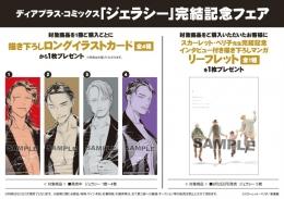 ディアプラス・コミックス「ジェラシー」完結記念フェア画像