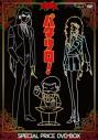 【DVD】TV パタリロ! スペシャルプライスBOXの画像