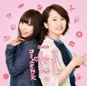 【DJCD】DJCD ゆみりと愛奈のモグモグ・コミュニケーションズの画像