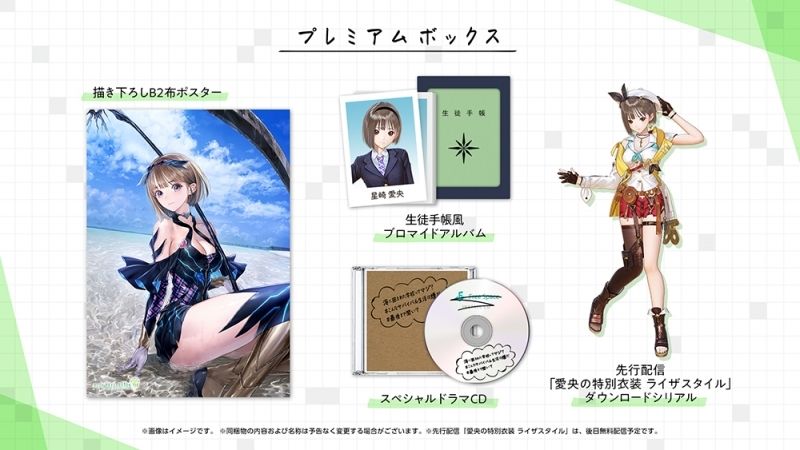 【PS4】BLUE REFLECTION TIE/帝 プレミアムボックス