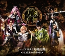 【Blu-ray】ミュージカル『刀剣乱舞』~三百年の子守唄~の画像