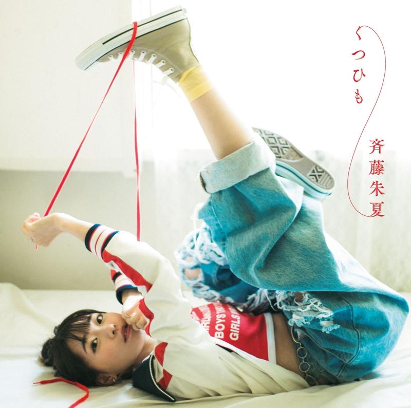 【アルバム】斉藤朱夏/「くつひも」通常盤