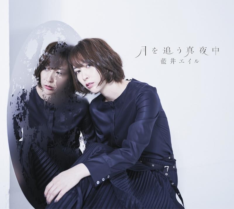 【主題歌】TV グランベルム OP「月を追う真夜中」/藍井エイル 初回生産限定盤