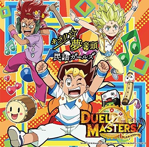 【主題歌】TV デュエル・マスターズ! ED「キラリ☆夢音頭」/民謡ガールズ 初回限定盤