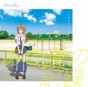 【アルバム】TV 八月のシンデレラナイン カバーミニアルバム あの夏の記録(レコード) 通常盤の画像