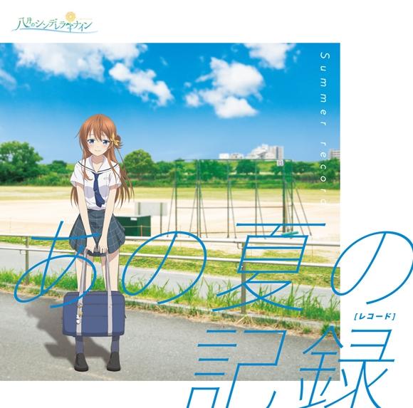 【アルバム】TV 八月のシンデレラナイン カバーアルバム あの夏の記録(レコード)  初回限定盤
