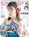 【雑誌】声優アニメディア 2020年8月号の画像