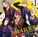 【ドラマCD】スパイ百貨店 Music&Drama CD Order#1 豪華盤の画像