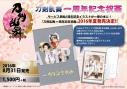 【画集】刀剣乱舞 一周年記念祝画の画像