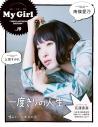 """【雑誌】My Girl vol.19""""VOICE ACTRESS EDITION""""の画像"""