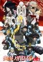 【Blu-ray】TV 炎炎ノ消防隊 弐ノ章 第3巻の画像