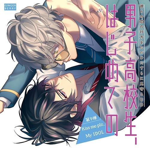 【ドラマCD】男子高校生、はじめての ~第9弾 Kiss me plz,My IDOL~ 通常盤