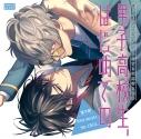 【ドラマCD】男子高校生、はじめての ~第9弾 Kiss me plz,My IDOL~ 通常盤の画像